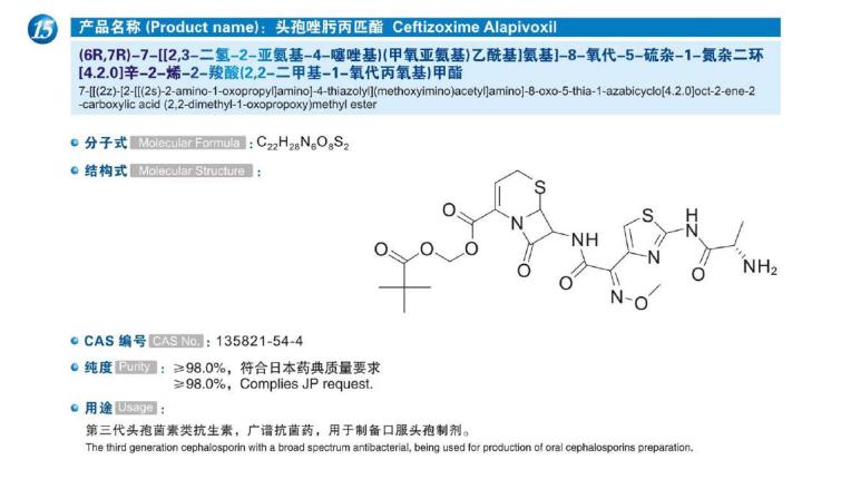 头孢唑肟丙匹酯