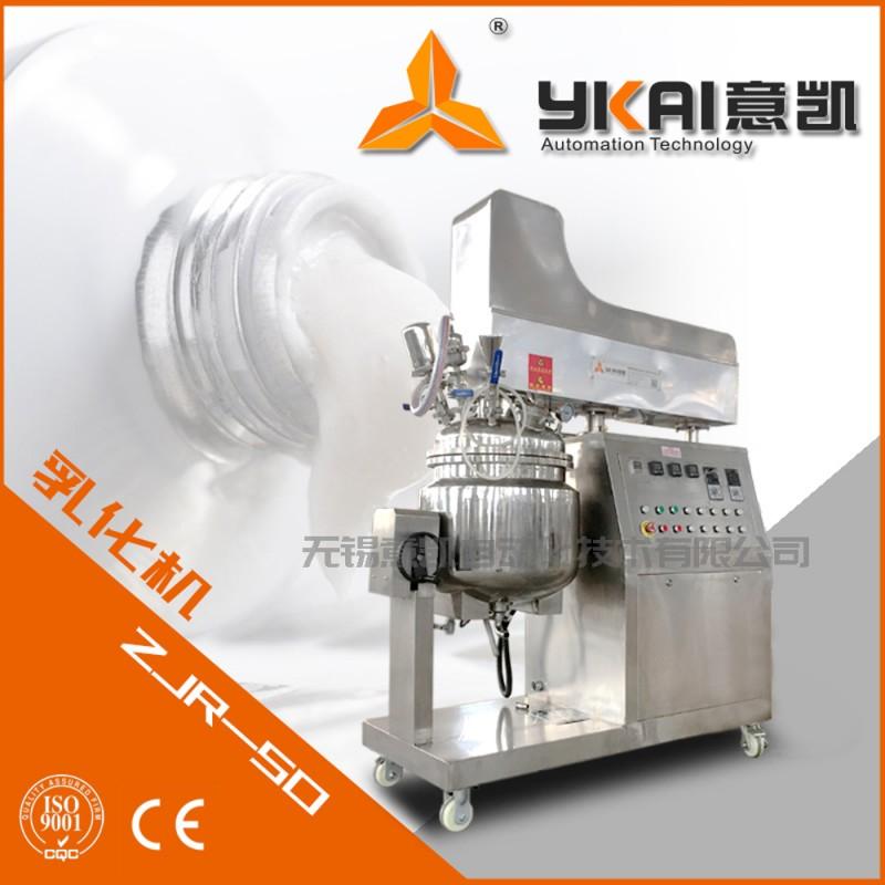 软膏生产设备 真空均质乳化机