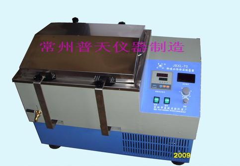 JBXL-7O冷冻水浴恒温振荡器