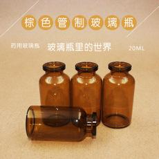 管制玻璃瓶 20ML棕色 瑪卡瓶 醫藥用 蟲草玻璃瓶定制批發
