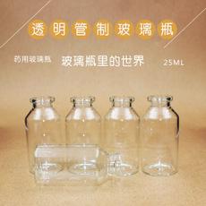 藥用玻璃瓶25ml管制醫藥包裝瓶低硼硅透明管制膠囊瓶定制加工
