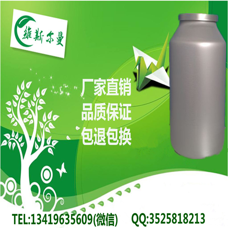 5(6)-异硫氰酸荧光素