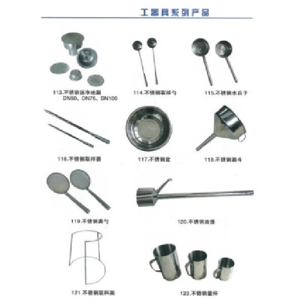 不锈钢工具系列