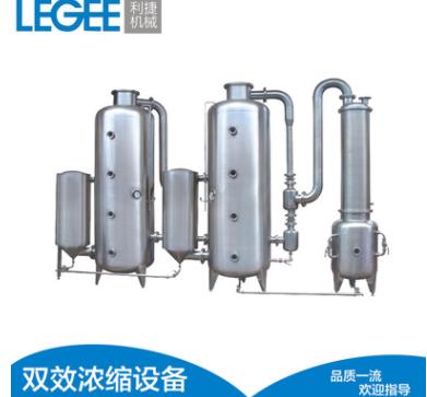 利捷产销发酵中药废水双效浓缩器 50L结晶浓缩器 高效节能浓缩器