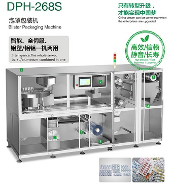 DPH-268S型 全伺服?#20102;?#27873;罩包装机