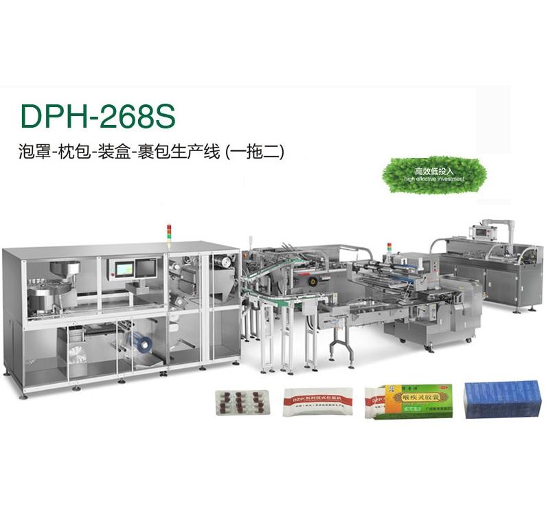 DPH-268S 泡罩-枕包-装盒-裹包生产线