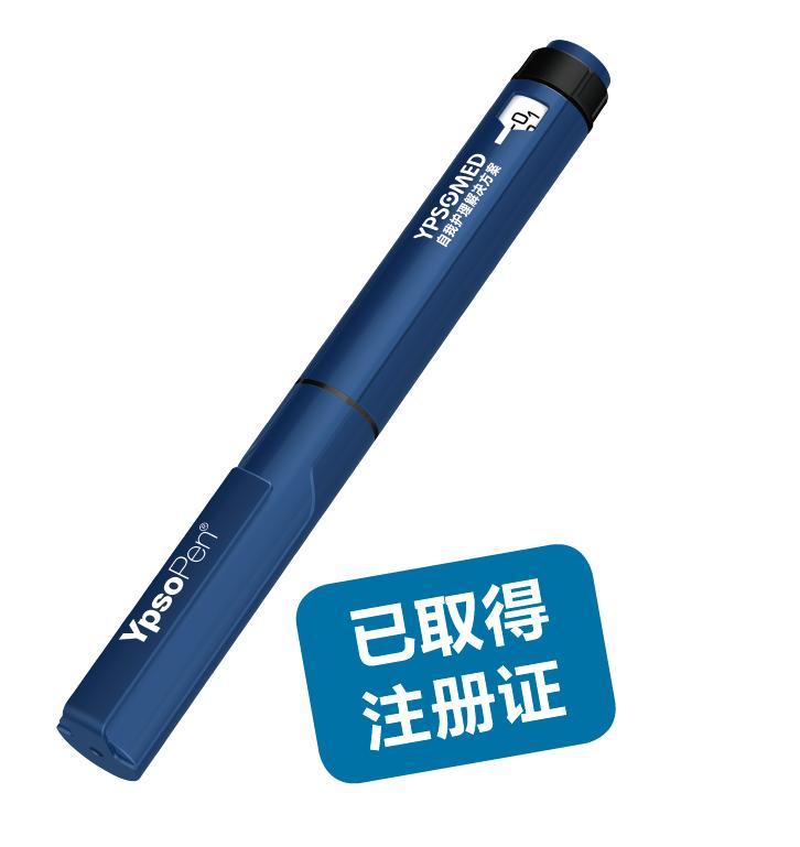 可重復使用注射筆YpsoPen