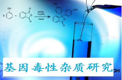 基因毒性杂质方法学开发与验证