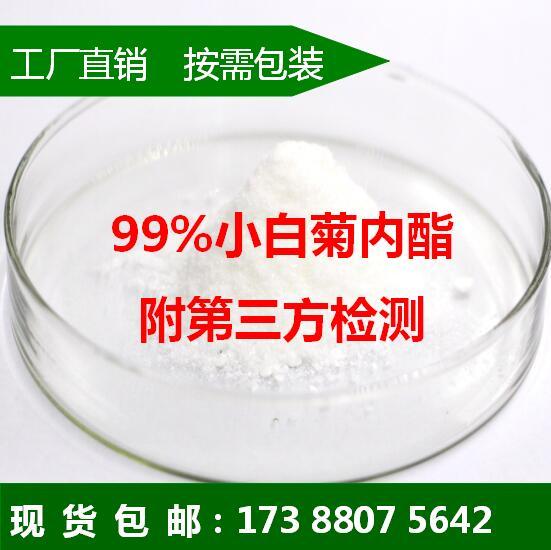 小白菊內酯/Parthenolide/20554-84-1