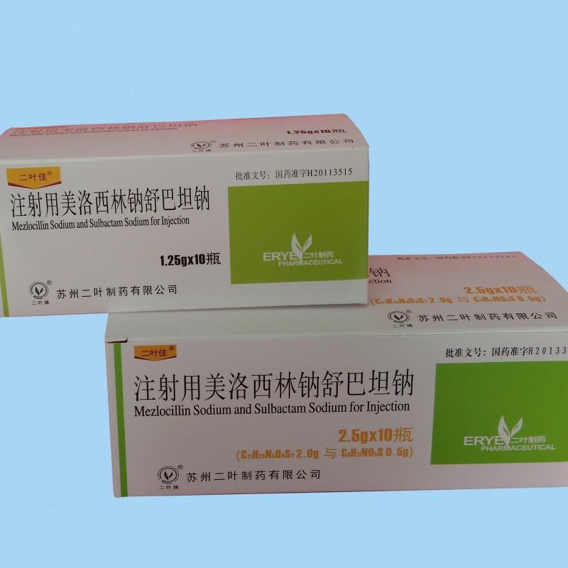 注射用美洛西林鈉舒巴坦鈉