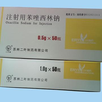 注射用苯唑西林鈉