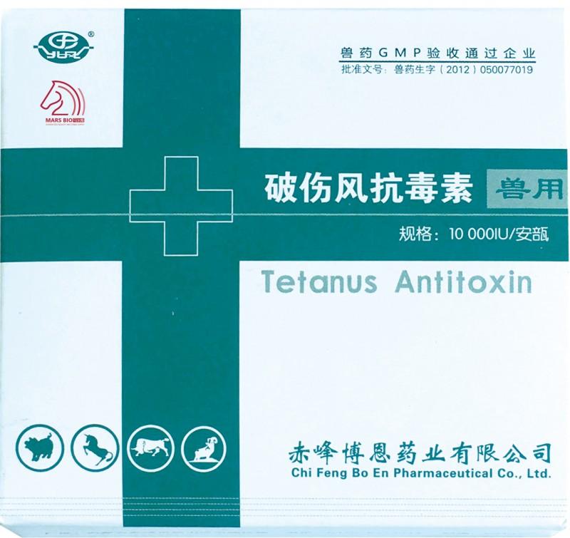 1000IU/支破傷風抗毒素