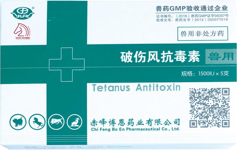 1500IU/支 破傷風抗毒素