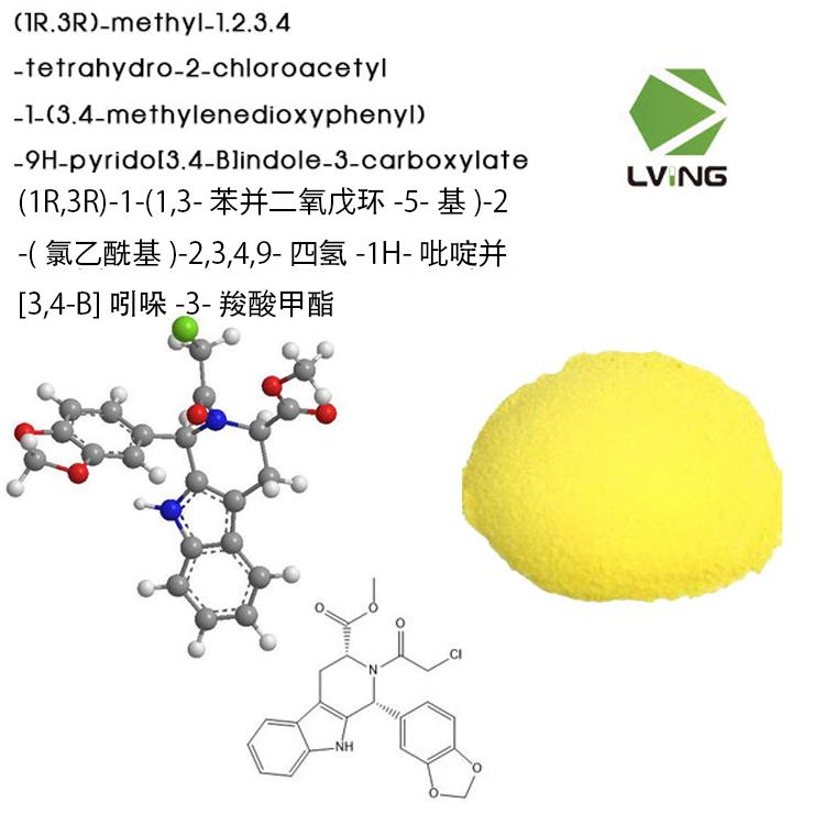 (1R,3R)-1-(1,3-苯并二氧戊環-5-基)-2-(氯乙酰基)-2,3,4,9-四氫-1H-吡啶并[3,4-B]吲哚-3-羧酸甲酯