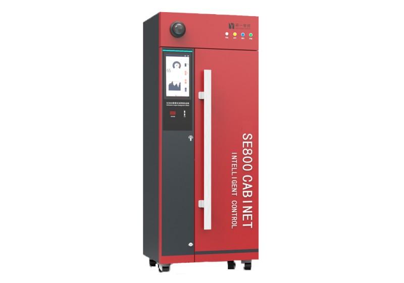 SE800信息化试剂安全柜