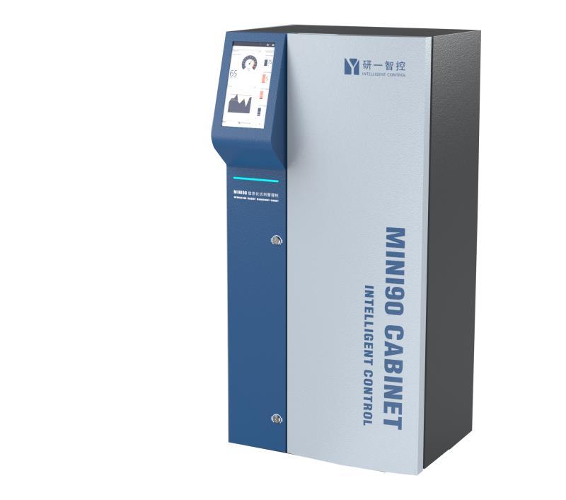 MINI90系列信息化试剂迷你柜