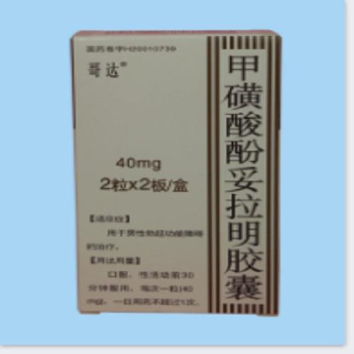 甲磺酸酚妥拉明胶囊(哥达)