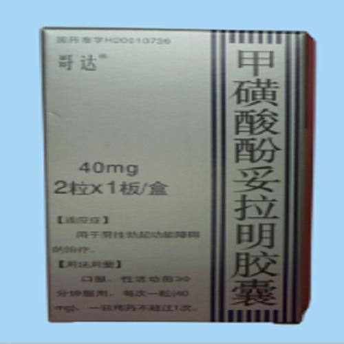 甲磺酸酚妥拉明胶囊(哥达)2