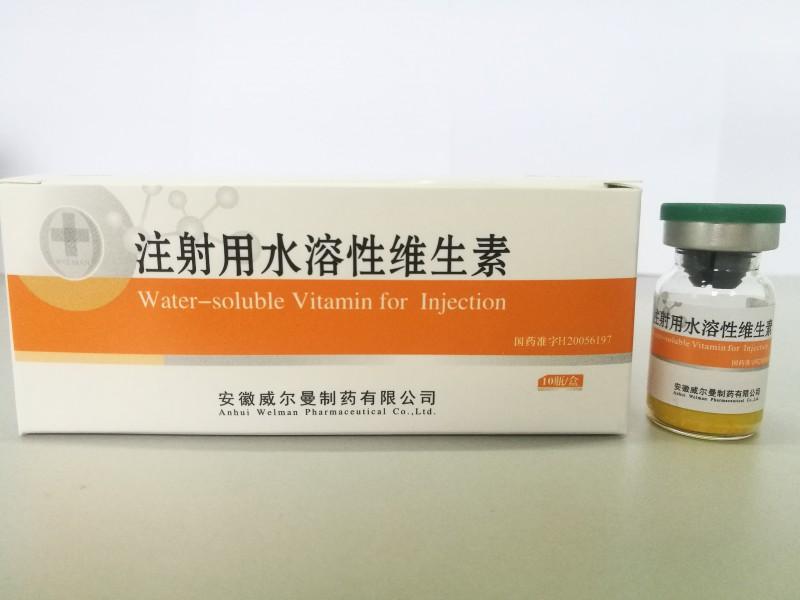 注射用水溶性维生素