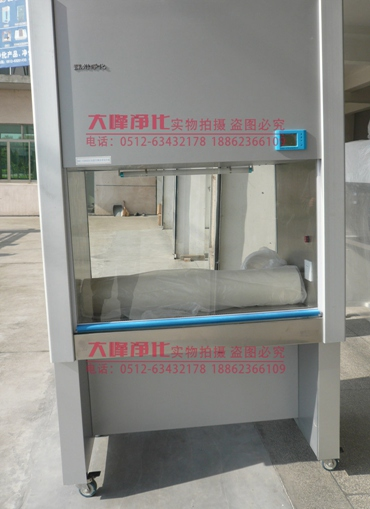 【厂家直销】实验室专用 生物安全柜 价格便宜 品质保证 终生维修