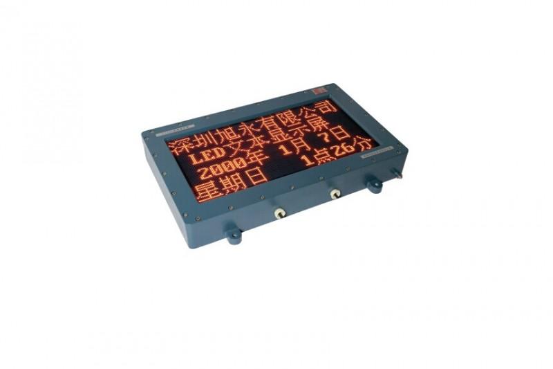 装车系统专用防爆LED显示器