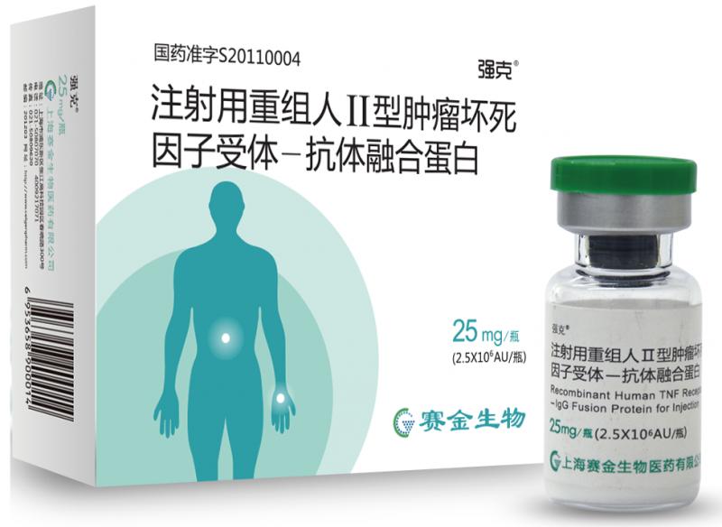 注射用重组人II型肿瘤坏死因子受体-抗体融合蛋白