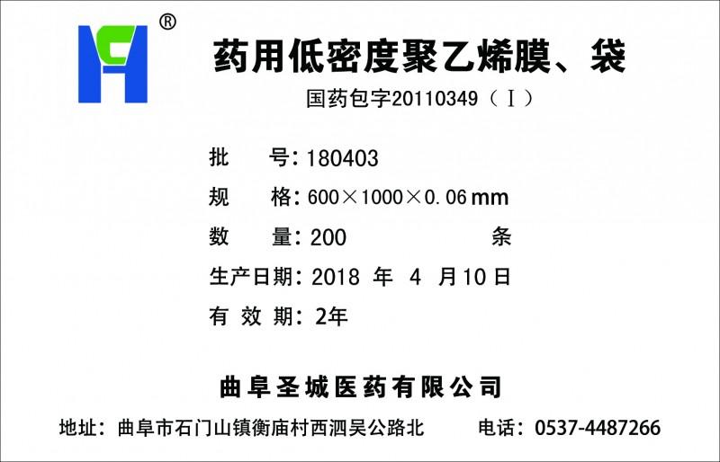 低密度聚乙烯塑料袋、膜
