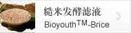 BioyouthTM-Brice糙米发酵滤液