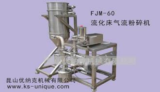 實驗室FJM-60流化床氣流粉碎機