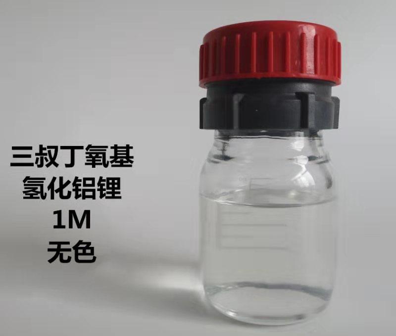 三叔丁氧基氢化铝锂 in THF