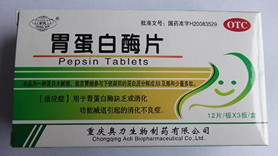 胃蛋白酶片