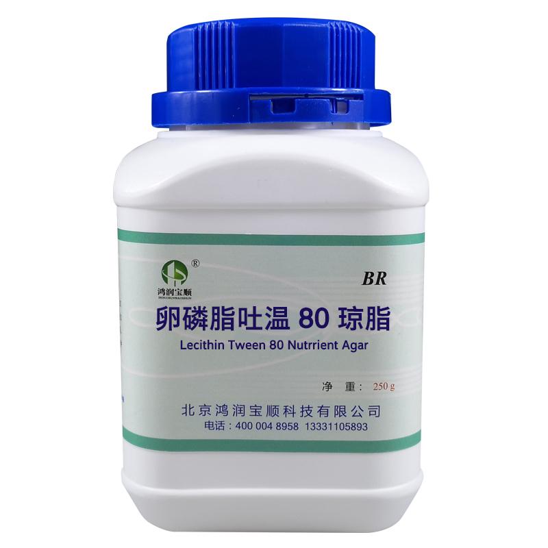 卵磷脂吐温80琼脂
