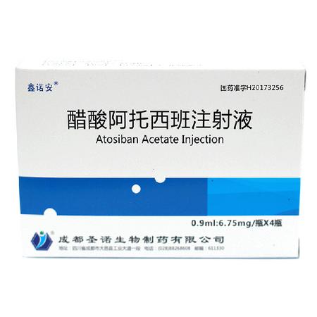 醋酸阿托西班注射液
