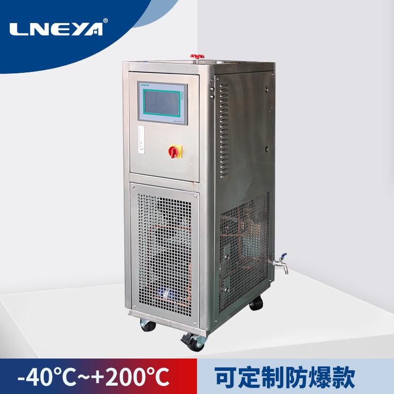 反应釜冷却水系统,超低温系统,制冷加热一体机