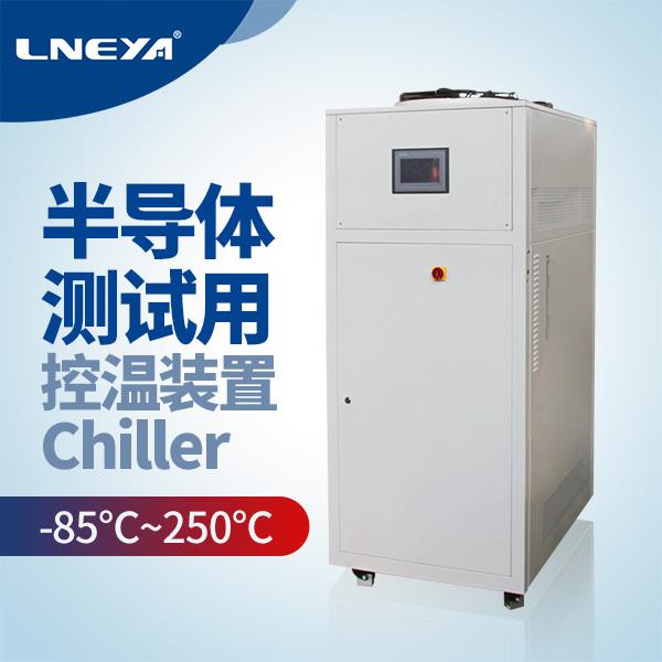 -85℃~200℃ 半導體芯片檢測Chiller