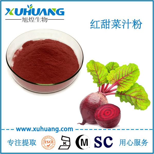 红甜菜汁粉现货工厂