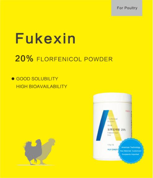 20% 氟苯尼考粉