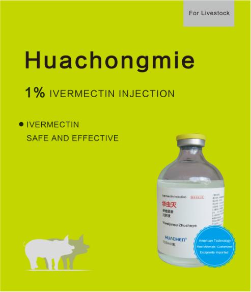 1%伊維菌素注射液