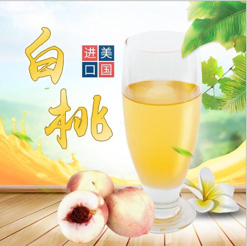 白桃浓缩汁