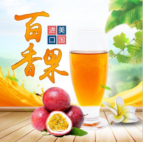 百香果浓缩汁