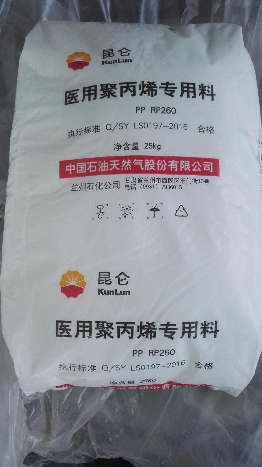 医用聚丙烯专用料-RP260