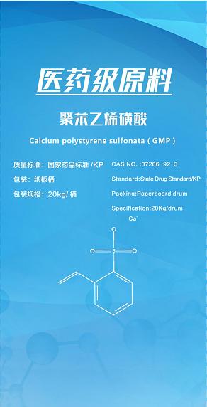 聚苯乙烯磺酸钙(原料药)
