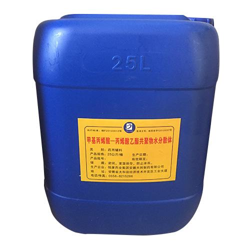 甲基丙烯酸-丙烯酸乙酯水分散體(L30D-55)