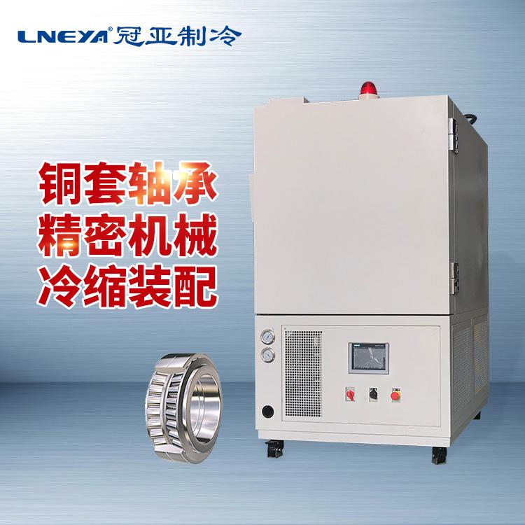 冷冻过盈配合冷处理装置-深低温处理-温度可控