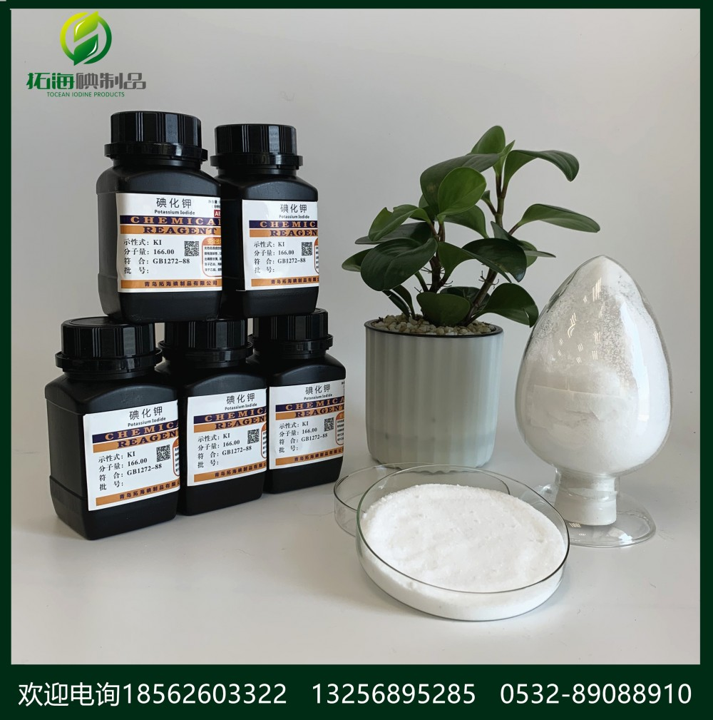 工业级碘化钾