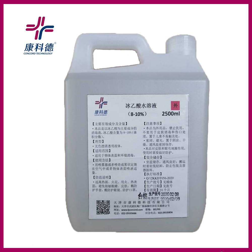 2.5L冰乙酸水溶液(8-10%)