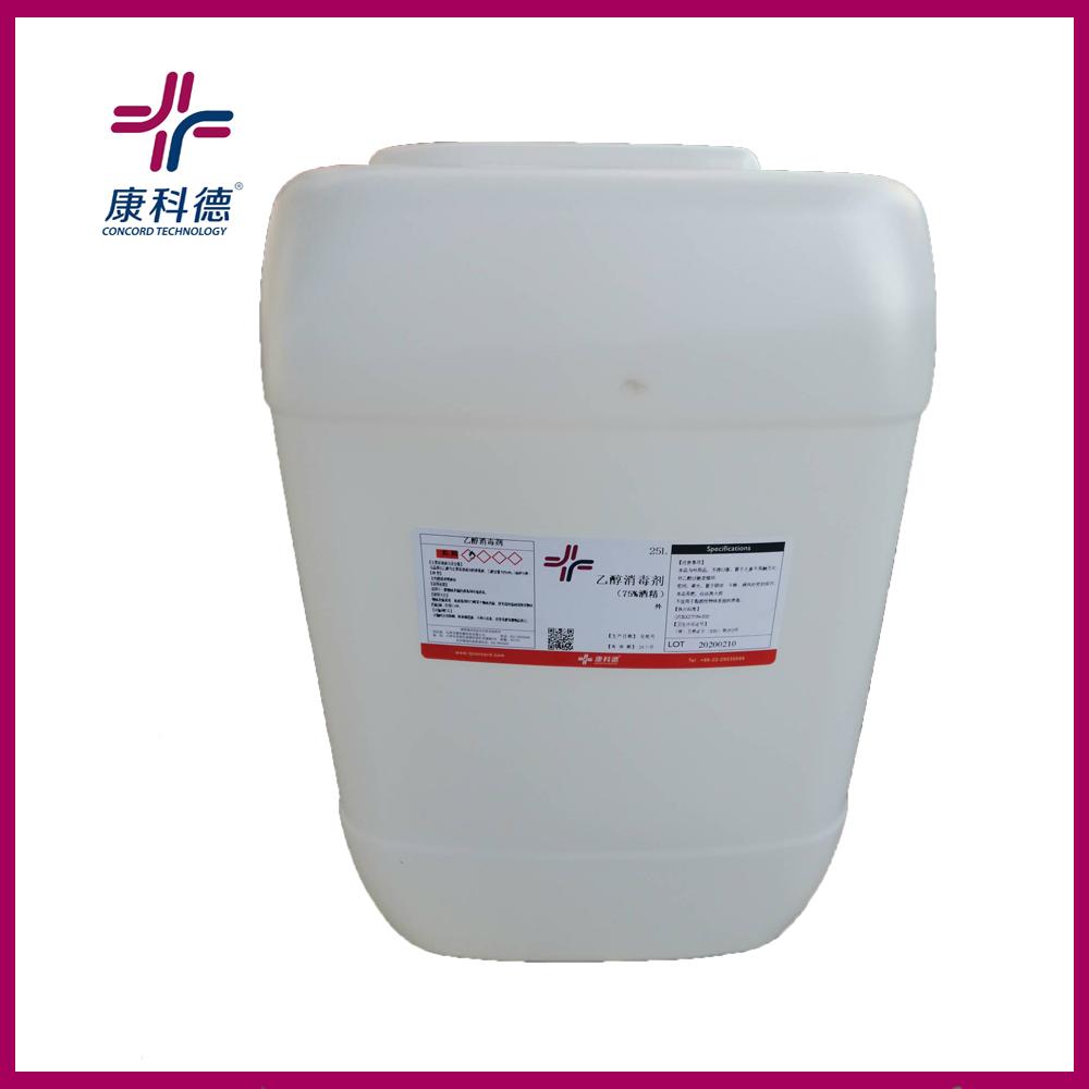 25L乙醇消毒剂(75%酒精)