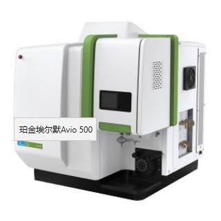 电感耦合等离子体发射光谱仪Avio 500