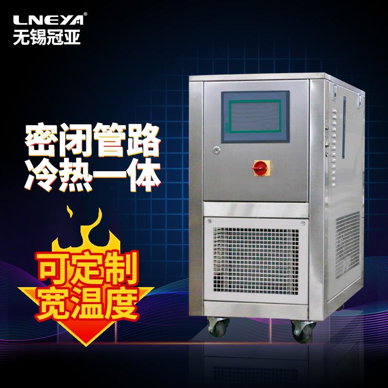 加氢反应釜冷却加热一体机-反应罐温控系统