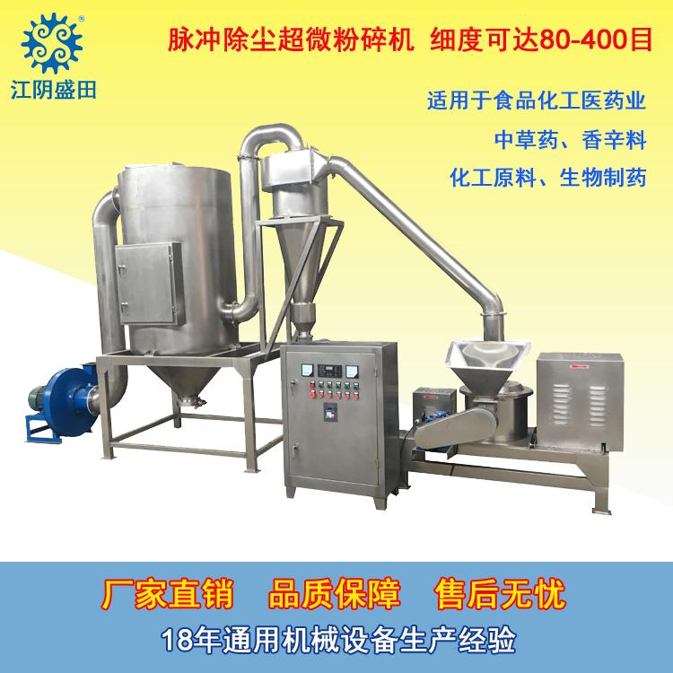 供应超微粉碎机 大米粉磨机 食品级研磨机 粉碎机厂家品质保证